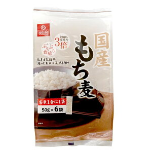 はくばく 国産もち麦 50g×6袋 おいしい かんたん 食物繊維 お試し ポイント消化 プチギフト