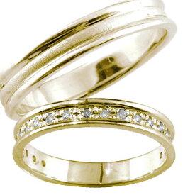 結婚指輪 ペアリング ダイヤモンド イエローゴールドk18 マリッジリング 結婚式 18金 ダイヤ ストレート カップル 贈り物 誕生日プレゼント ギフト ファッション パートナー 送料無料