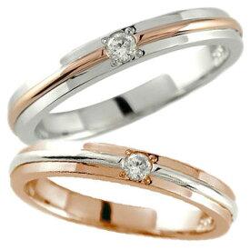 結婚指輪 ペアリング マリッジリング プラチナ ダイヤモンド 一粒 ピンクゴールドk18 結婚式 18金 ダイヤ ストレート カップル ブライダル シンプル 人気 ペア シンプル 2本セット 彼女 結婚記念日 パートナー 送料無料