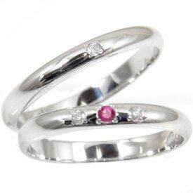 ペアリング 結婚指輪 プラチナ マリッジリング ダイヤ ダイヤモンド ルビー プラチナ 結婚式 ストレート カップル 2.3 贈り物 誕生日プレゼント ギフト ファッション パートナー 送料無料