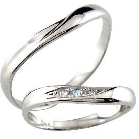 ペアリング 結婚指輪 ダイヤモンド ブルートパーズ プラチナ マリッジリング 結婚式 ダイヤ カップルブライダルジュエリー ウエディング 贈り物 誕生日プレゼント ギフト ファッション パートナー 送料無料