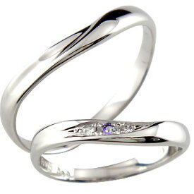 結婚指輪 ペアリング ダイヤモンド アメジスト プラチナリング 結婚式 ダイヤ カップル 贈り物 誕生日プレゼント ギフト ファッション パートナー 送料無料