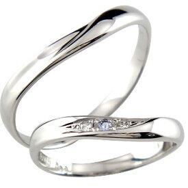 結婚指輪 ペアリング ダイヤモンド タンザナイト プラチナリング 結婚式 ダイヤ カップルブライダルジュエリー ウエディング 贈り物 誕生日プレゼント ギフト ファッション パートナー 送料無料