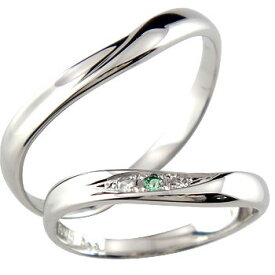 ペアリング 結婚指輪 ダイヤモンド エメラルド ホワイトゴールドk18 結婚式 18金 ダイヤ カップル 贈り物 誕生日プレゼント ギフト ファッション パートナー 送料無料