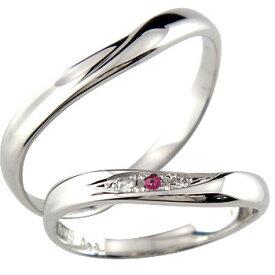 ペアリング 結婚指輪 V字 ダイヤモンド ルビー プラチナ マリッジリング 結婚式 ウェーブリング ダイヤ カップルブライダルジュエリー ウエディング 贈り物 誕生日プレゼント ギフト ファッション パートナー 送料無料