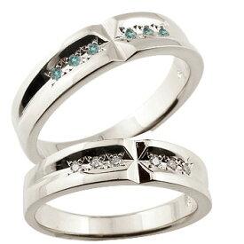 ペアリング 結婚指輪 クロス プラチナ マリッジリング ダイヤモンド ブルーダイヤモンド 幅広 結婚式 ダイヤ ストレート カップルブライダルジュエリー ウエディング 贈り物 誕生日プレゼント ギフト ファッション パートナー 送料無料
