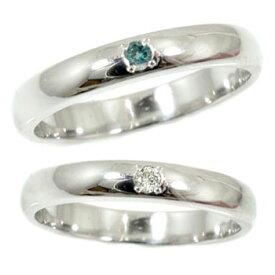 ペアリング 結婚指輪 甲丸 一粒 ダイヤ ダイヤモンド ブルーダイヤモンド プラチナ 結婚式 ダイヤ ストレート カップル 贈り物 誕生日プレゼント ギフト ファッション パートナー 送料無料
