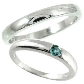 ペアリング 結婚指輪 マリッジリング ブルーダイヤモンド プラチナ 一粒ダイヤモンド 結婚式 ダイヤ ストレート カップル 贈り物 誕生日プレゼント ギフト ファッション パートナー 送料無料
