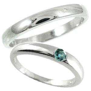 ペアリング プラチナ 結婚指輪 ダイヤモンド 結婚指輪 マリッジリング ブルー 一粒 結婚式 ダイヤ ストレート カップル プレゼント 女性 送料無料 の 2個セット