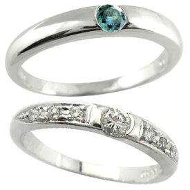 ペアリング 結婚指輪 ダイヤモンド ブルーダイヤモンド プラチナ 一粒 結婚式 ダイヤ ストレート カップル 贈り物 誕生日プレゼント ギフト ファッション パートナー 送料無料