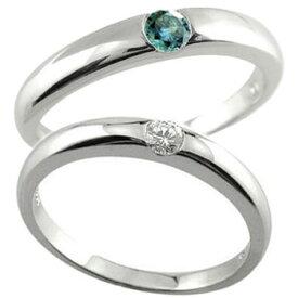ペアリング 結婚指輪 一粒 ダイヤ ダイヤモンド ブルーダイヤモンド プラチナ 結婚式 ダイヤ ストレート カップル 贈り物 誕生日プレゼント ギフト ファッション パートナー 送料無料