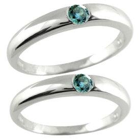 ペアリング 結婚指輪 一粒 ブルーダイヤモンド プラチナ 結婚式 ダイヤ ストレート カップル 贈り物 誕生日プレゼント ギフト ファッション パートナー 送料無料