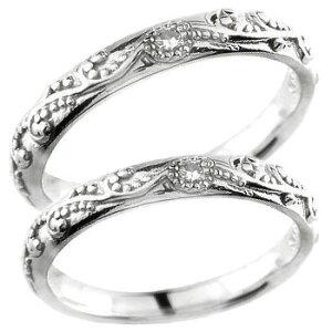 結婚指輪 プラチナ ペアリング ダイヤ ダイヤモンド マリッジリング 一粒 ストレート カップル メンズ レディース 送料無料 の 2個セット LGBTQ 男女兼用