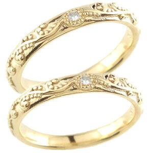 結婚指輪 ペアリング マリッジリング 一粒 ダイヤモンド イエローゴールドk18 結婚式 18金 ダイヤ ストレート カップル 贈り物 誕生日プレゼント ギフト ファッション パートナー 送料無料