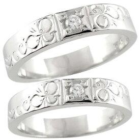 結婚指輪 ペアリング マリッジリング 一粒ダイヤモンド シルバー ダイヤ ストレート カップル 贈り物 誕生日プレゼント ギフト ファッション パートナー 送料無料