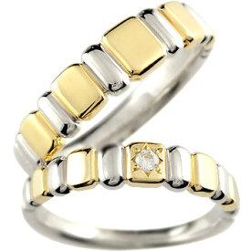 結婚指輪 ペアリング プラチナ ダイヤモンド マリッジリング イエローゴールドk18 一粒ダイヤモンド 結婚式 18金 ダイヤ ストレート カップル 贈り物 誕生日プレゼント ギフト ファッション パートナー 送料無料