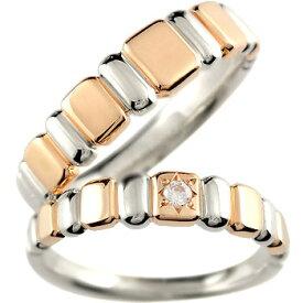 結婚指輪 ペアリング プラチナ ダイヤモンド マリッジリング ピンクゴールドk18 コンビリング 一粒ダイヤモンド 結婚式 18金 ダイヤ ストレート カップル 贈り物 誕生日プレゼント ギフト ファッション パートナー 送料無料