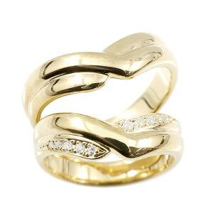 メンズ ペアリング 結婚指輪 イエローゴールドk10 ダイヤモンド 指輪 V字 10金 ダイヤ マリッジリング リング カップル 2本セット 宝石 送料無料