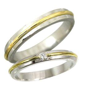 結婚指輪 【送料無料】ペアリング マリッジリング プラチナ ダイヤモンド 一粒ダイヤモンド イエローゴールドk18 結婚式 ダイヤ 18金 ストレート カップル 贈り物 誕生日プレゼント ギフト ファッション パートナー
