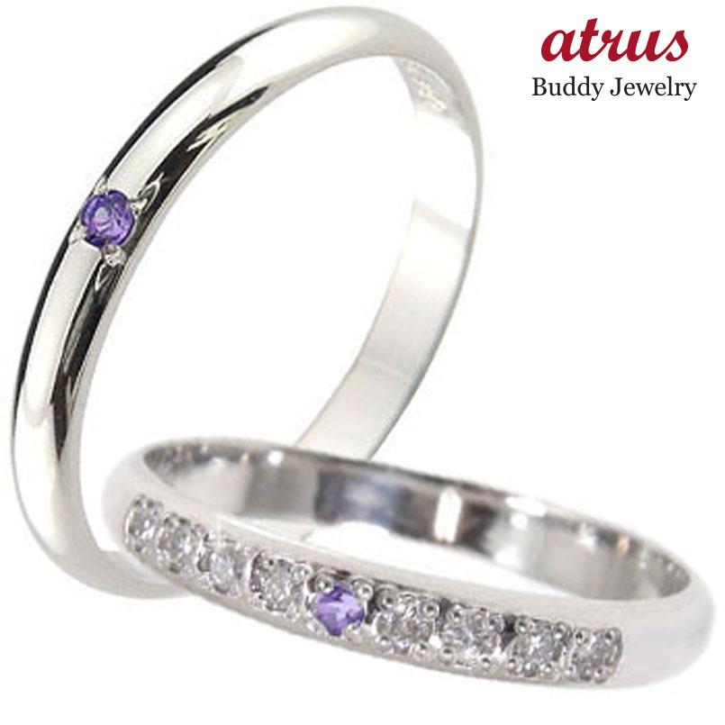 結婚指輪 ペアリング プラチナ ダイヤモンド マリッジリング アメジスト 甲丸 ダイヤ ストレート カップル 贈り物 誕生日プレゼント ギフト ファッション