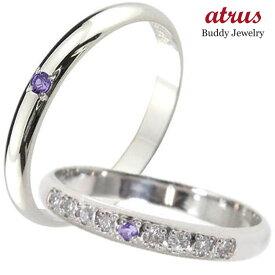 結婚指輪 ペアリング プラチナ ダイヤモンド マリッジリング アメジスト 甲丸 ダイヤ ストレート カップル 贈り物 誕生日プレゼント ギフト ファッション パートナー 送料無料