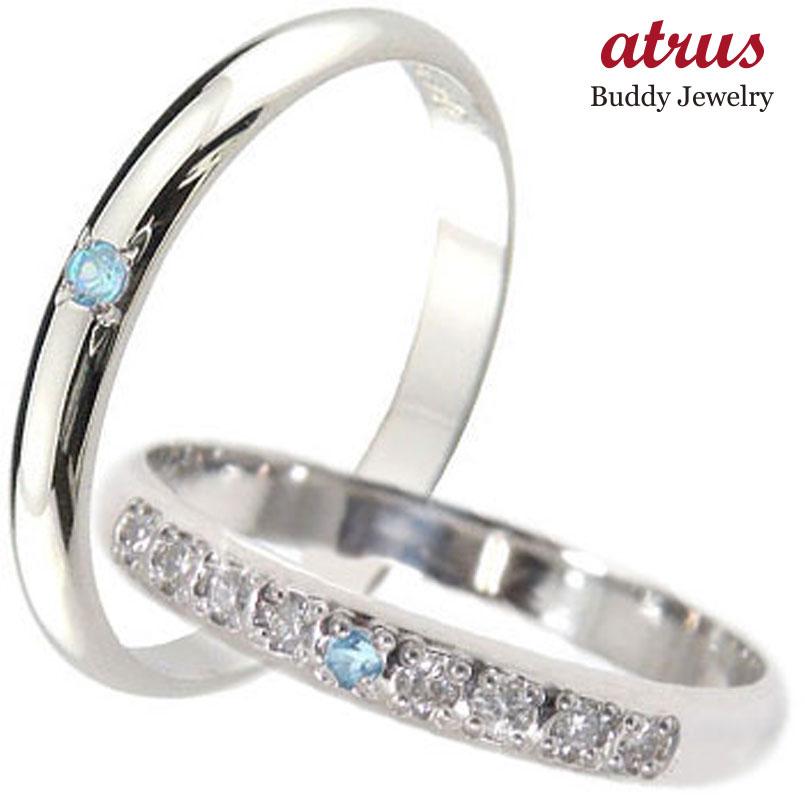 ペアリング ダイヤモンド 結婚指輪 マリッジリング ブルートパーズ 甲丸 ホワイトゴールドk18 18金 ダイヤ ストレート カップル 贈り物 誕生日プレゼント ギフト ファッション