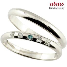 ペアリング 結婚指輪 プラチナ ブルーダイヤモンド ダイヤモンド マリッジリング 甲丸 ダイヤ ストレート カップル 贈り物 誕生日プレゼント ギフト ファッション パートナー 送料無料
