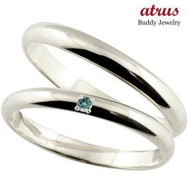 ペアリング 結婚指輪 プラチナ ブルーダイヤモンド マリッジリング 甲丸 ダイヤ ストレート カップル 贈り物 誕生日プレゼント ギフト ファッション パートナー 送料無料