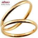 結婚指輪 ペアリング マリッジリング 地金リング リーガルタイプ ピンクゴールドk18 シンプル 18金 結婚式 ストレート…