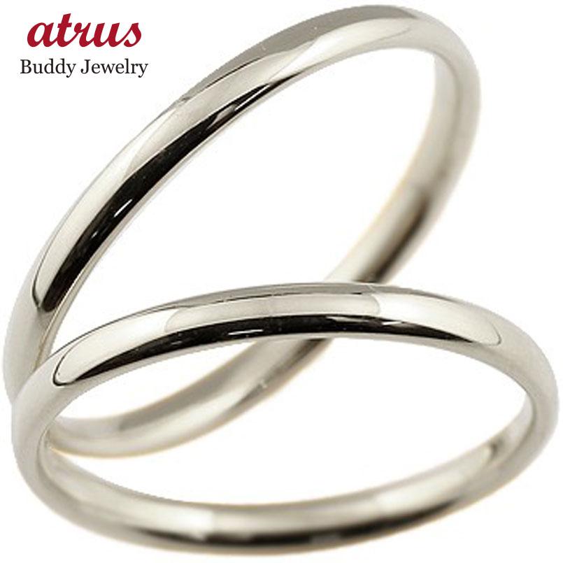 【送料無料】ペアリング 結婚指輪 マリッジリング 地金リング リーガルタイプ ホワイトゴールドk18 シンプル 18金 結婚式 ストレート カップル 贈り物 誕生日プレゼント ギフト ファッション