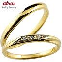結婚指輪 ペアリング ダイヤモンド マリッジリング イエローゴールドk18 18金 シンプル つや消し 結婚式 ダイヤ ストレート スイートペアリィー カップル 贈り物 誕生日プレゼント ギフト ファッション パートナー 送料無料