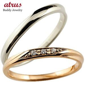 結婚指輪 プラチナ ペアリング 2本セット シンプル ダイヤモンド ピンクゴールドk18 pt900 18金 ダイヤ スイートペアリィー 送料無料 の 2個セット LGBTQ 男女兼用
