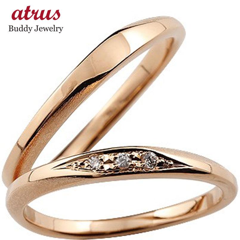 結婚指輪 ペアリング ダイヤモンド マリッジリング ピンクゴールドk18 18金 シンプル つや消し 結婚式 ダイヤ ストレート スイートペアリィー カップル 贈り物 誕生日プレゼント ギフト ファッション