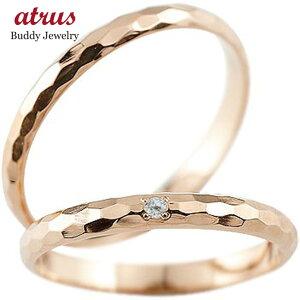 甲丸 ペアリング アクアマリン ピンクゴールドk18 人気 結婚指輪 マリッジリング 18金 結婚式 シンプル ストレート カップル 宝石 女性 送料無料 の 2個セット