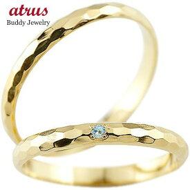 結婚指輪 ゴールド ストレート マリッジリング 甲丸 ペアリングブルートパーズ イエローゴールドk18 18金 結婚式 シンプル カップル メンズ レディース 宝石 送料無料 の 2個セット