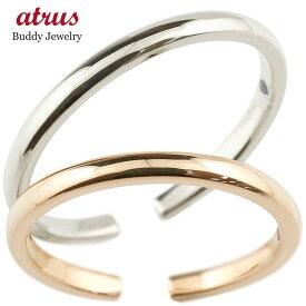ペアリング スイートハグリング プラチナ ピンクゴールドk18 結婚指輪 マリッジリング フリーサイズリング 指輪 天然石 結婚式 ストレート カップル 贈り物 誕生日プレゼント ギフト ファッション パートナー 送料無料