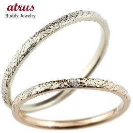 ペアリング 結婚指輪 マリッジリング ピンクゴールドk10 ダイヤモンド ホワイトゴールドk10 10金 極細 ダイヤ 華奢 アンティーク 結婚式 ストレート スイートペアリィー 贈り物 誕生日プレゼント ギフト ファッション パートナー 送料無料
