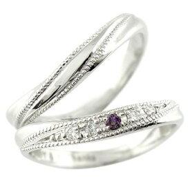 結婚指輪 ペアリング マリッジリング ダイヤモンド アメジスト プラチナ ミル打ち 結婚式 ダイヤ カップル 贈り物 誕生日プレゼント ギフト ファッション パートナー 送料無料