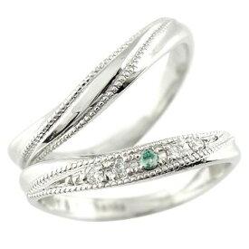結婚指輪 ペアリング ダイヤモンド エメラルド ホワイトゴールドk10 ミル打ち ミル 10金 ダイヤ ストレート カップル 贈り物 誕生日プレゼント ギフト ファッション パートナー 送料無料