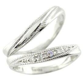 結婚指輪 ペアリング マリッジリング ダイヤモンド タンザナイト プラチナ ミル打ち 結婚式 ダイヤ カップル 贈り物 誕生日プレゼント ギフト ファッション パートナー 送料無料