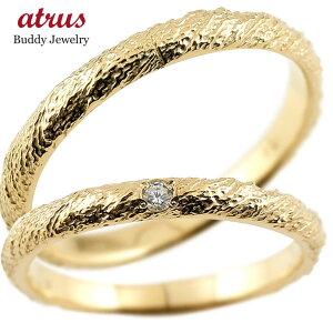 ペアリング 結婚指輪 マリッジリング ダイヤモンド イエローゴールドk18 k18 アンティーク 結婚式 ダイヤ ストレート18金 ダイヤリング 女性 送料無料 の 2個セット LGBTQ 男女兼用