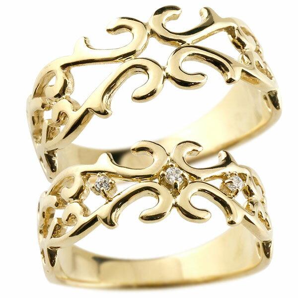 結婚指輪 【送料無料】ペアリング 指輪 イエローゴールドk18 ダイヤモンド 透かし アラベスク ストレート ダイヤ 18金 ファッション