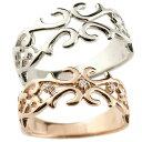 【送料無料】ペアリング 指輪 ピンクゴールドk18 ホワイトゴールドk18 ダイヤモンド 透かし アラベスク ストレート ダイヤ 18金