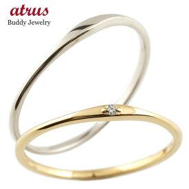 結婚指輪 【送料無料】スイートペアリィー インフィニティ ペアリング マリッジリング ダイヤモンド イエローゴールドpt900 プラチナ900 ストレート一粒 18金 華奢 ファッション パートナー