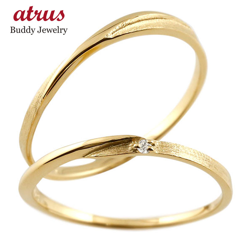 【送料無料】スイートペアリィー インフィニティ ペアリング 結婚指輪 マリッジリング ダイヤモンド イエローゴールドk10 S字 つや消し 一粒 10金 華奢 ファッション