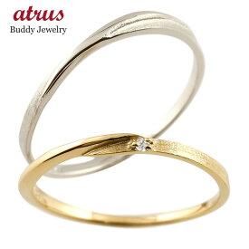 結婚指輪 【送料無料】スイートペアリィー インフィニティ ペアリング マリッジリング ダイヤモンド イエローゴールドpt900 プラチナ900 S字 つや消し 一粒 18金 華奢 ファッション パートナー