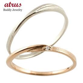 結婚指輪 【送料無料】スイートペアリィー インフィニティ ペアリング ダイヤモンド ピンクゴールドpt900 プラチナ900 S字 つや消し 一粒 18金 華奢 ストレート ファッション パートナー