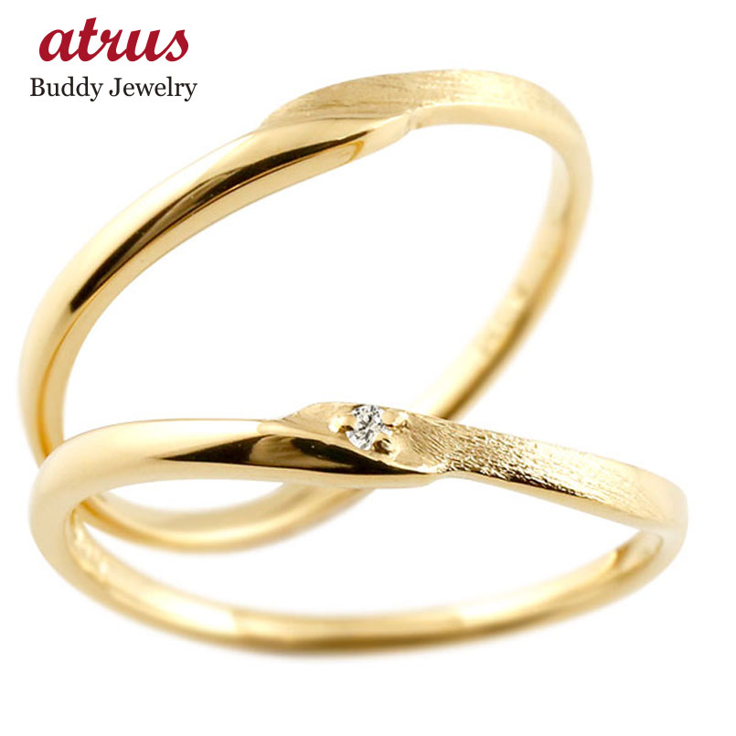 【送料無料】スイートペアリィー インフィニティ ペアリング 結婚指輪 マリッジリング ダイヤモンド イエローゴールドk18 S字 つや消し 一粒 18金 華奢 クリスマスプレゼント 年末 SNS映え ファッション