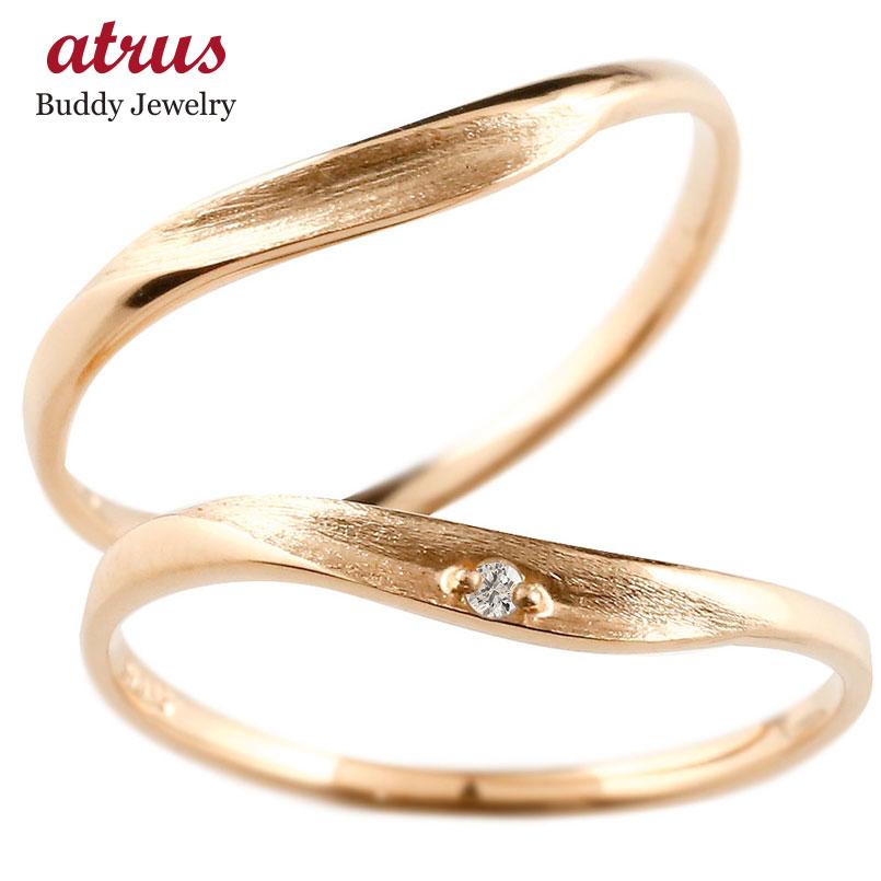 【送料無料】スイートペアリィー インフィニティ ペアリング 結婚指輪 マリッジリング ダイヤモンド ピンクゴールドk10 V字 つや消し 一粒 10金 華奢 ファッション