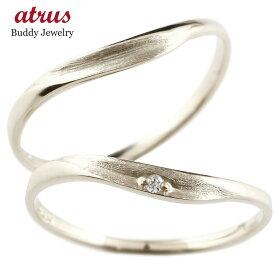 結婚指輪 【送料無料】スイートペアリィー インフィニティ ペアリング マリッジリング ダイヤモンド シルバー925 V字 つや消し 一粒 シルバー 華奢 ファッション パートナー